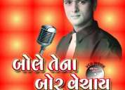 Public speaking book with vcd - bole tena bor vechay (gujarati language)