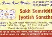 Sukh samridddhi jyotish sansthan