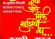 Kashi jyotish & vastu paramarsh