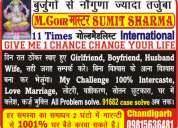 Pt. sumit sharma ji  solve your problem with in 2 hours 1001%   and money back guarantee .