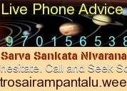 Live atsro phone advice by jyotishya ratna pt sairam pantalu