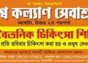 Vishwa kalyan sebashram
