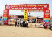 Lions club shrirampur city business expo