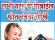 diploma in mobile phone hardware & software