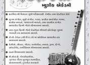 Swaranjali music academy