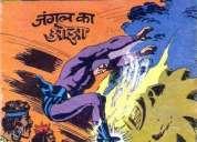 Idrajal comics- 100-200 books(1965-1985)
