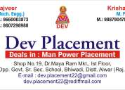 Dev placement agencies in bawal, dharuhera ,( top placement list in bawal) 09887904788